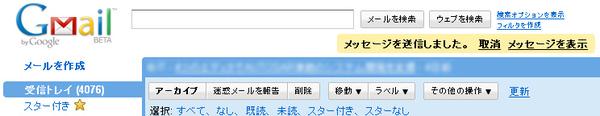 Gmail2_3
